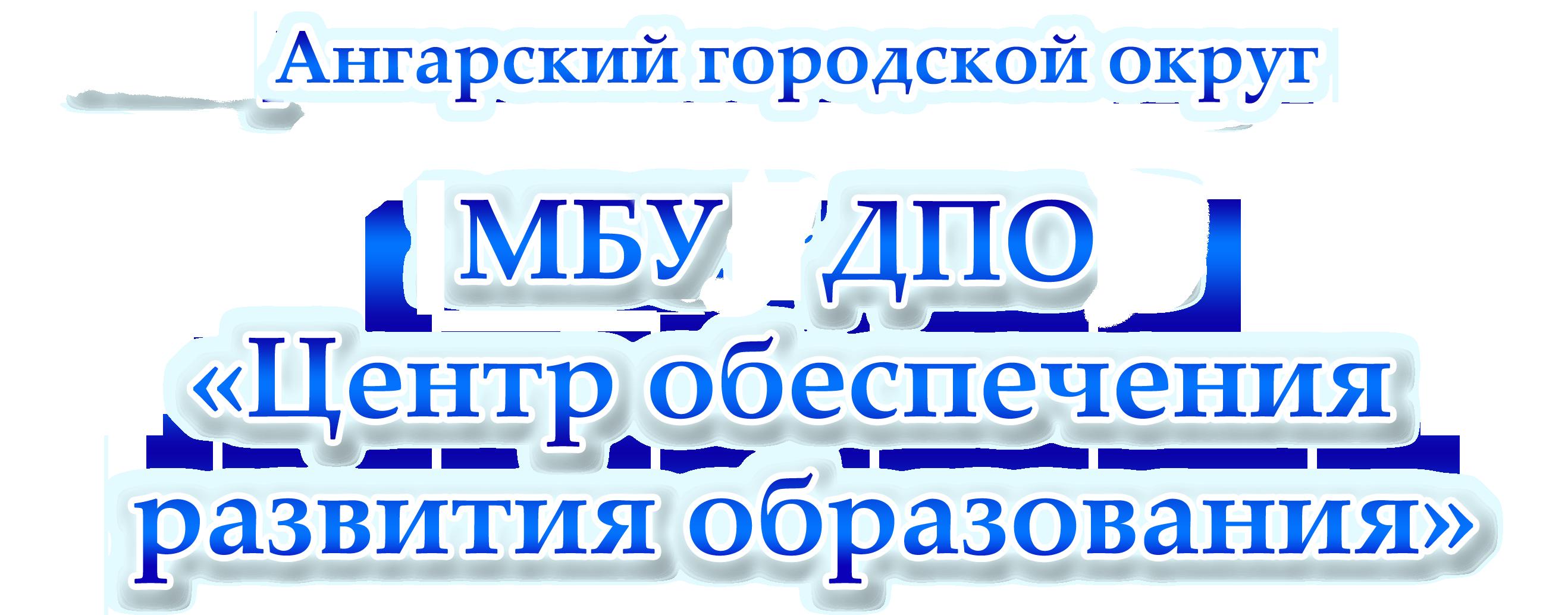 МБУ ДПО Центр обеспечения развития образования г.Ангарск